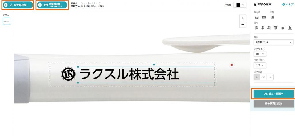 ラクスルノベルティのデザイン編集ツールページ