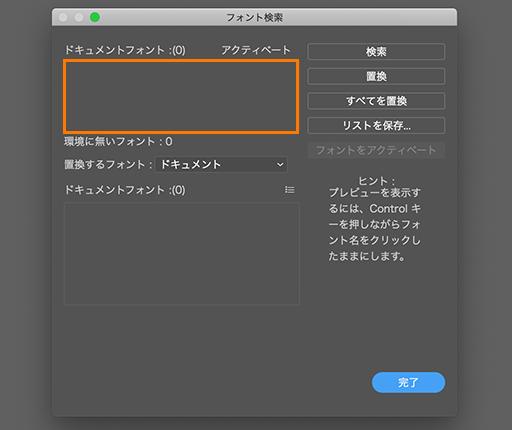 Illustratorのアウトライン確認方法