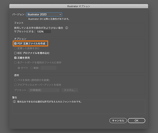 Illustratorテンプレートのファイル保存方法