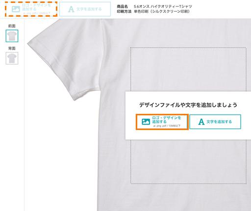 デザイン編集ツールでのロゴ・デザイン追加方法の説明