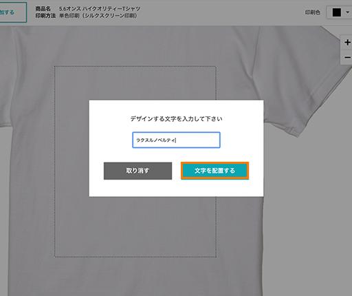 デザイン編集ツールでの文字入力方法の説明