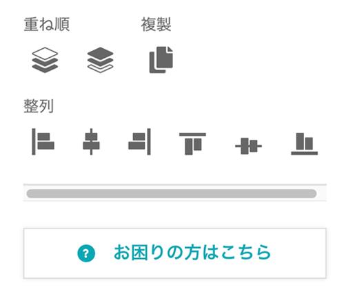 デザイン編集ツールの重ね順・整列・複製パネルの使い方