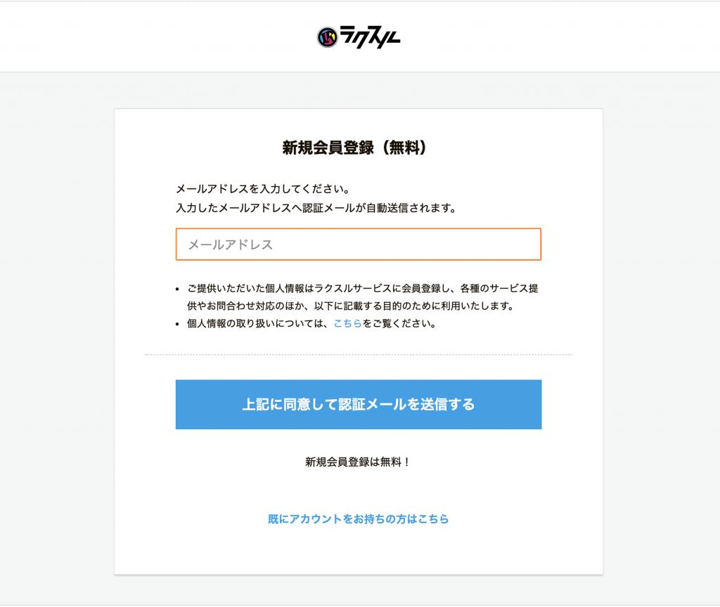 新規会員登録のメールアドレス入力画面