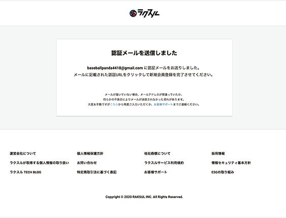 新規会員登録の認証メール送信完了画面