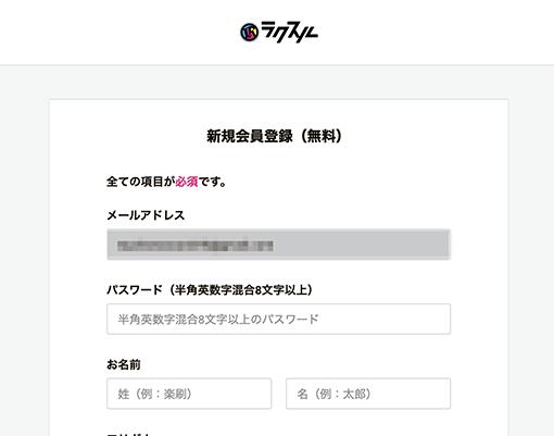 新規会員登録の基本情報入力画面