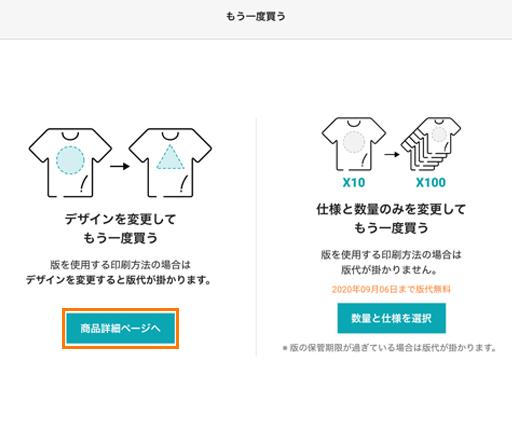 増刷注文時にデザイン変更する方法